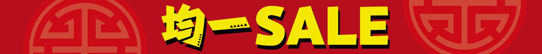エスニック ファッション雑貨 アクセサリー SALE
