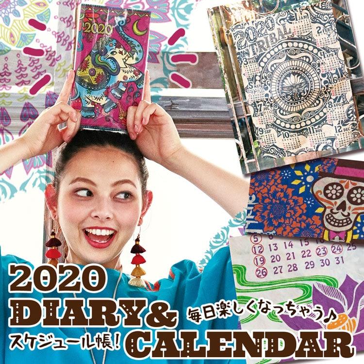 2020年 ダイアリー カレンダー