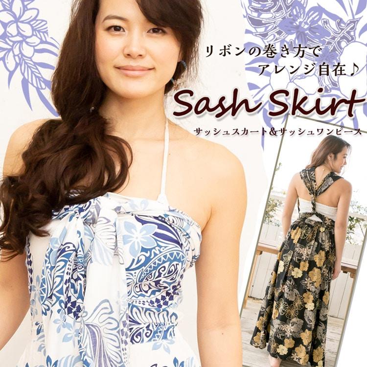 サッシュスカート