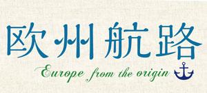 ヨーロッパ 雑貨 ファッション 『欧州航路』