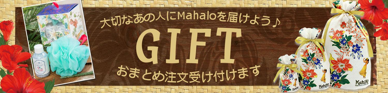 季節のおすすめハワイアン雑貨 カヒコ ギフト