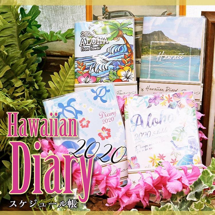 カヒコ ハワイアン ダイアリー 2020年