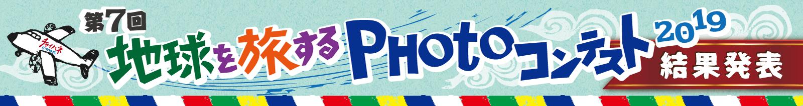 チャイハネ 2019 Photo contest フォトコンテスト